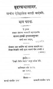 Brihatkatha Sagar 4 by वामन शास्त्री - Vaman Shastri