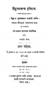 Hindusthanacha Itihas 1 by विश्वनाथ नारायण - Vishvnath Narayan