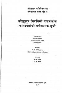Kolhapur Chatnisi Daptarantil  by ब. रा. ताम्हणे - B. Ra. Tamhaneवि. गो. खोवरेकर - Vi. Go. Khovarekar