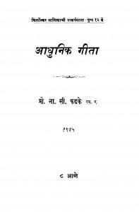 Aadhunik Giitaa Pushhp 12 by ना. सी. फडके - Na. C. Fadake
