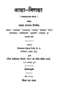 Aashaa Niraashaa  by विश्वनाथ गोपाळ शेट्ये - Vishvnath Goapl Shetye
