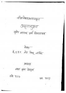 Amritanubhav by विष्णू नरसिंह - Vishnu Narsingh