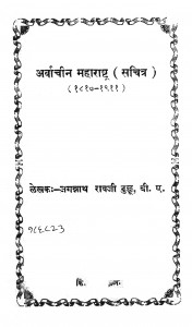 Arvachin Maharashtr by जगन्नाथ रावजी - Jagannath Ravji