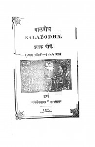Balabodha 4 by अज्ञात - Unknown