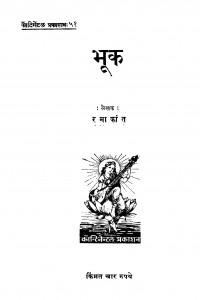 Bhook by रमाकांत - Ramakant