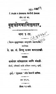 Brihadyogavaasishhthasaara 1 by विष्णु वामन - Vishnu Vaman