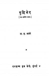 Buddhi Bhed by ळा. कृ. आयरे - La. Kri. Aayare