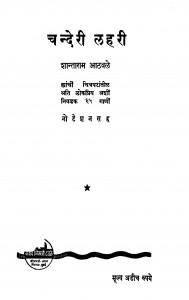 Chanderii Laharii by शांताराम आठवले - Shantaram Aathvale