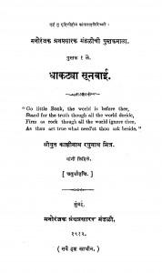 Dhaakatya Suunabaai by काशीनाथ रघुनाथ मित्र - Kashinath Raghunath Mitra
