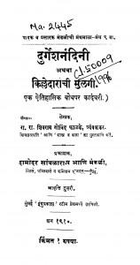 Durgeshanandini by शिवराम गोविन्द - Shivram Govind
