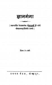 gyan Gangaa by श्रीपाद शास्त्री - Sripad Shastri