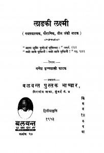 Laadaki Lakshmi by गणेश कृष्णा शास्त्री - Ganesh Krishna Shastri