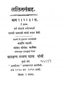 Lalitsangrah 1, 2, 3 by गोविन्द मोरोबा - Govind Morobaरामजी धायाजी - Ramji Dhaayaaji