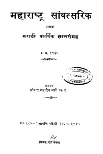 Mahaaraashtra  Saanvatsarik by महादेव माटे - Mahadev Maate