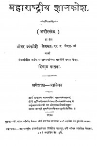 Maharastriya Gyankosh by श्रीधर व्यंकटेश केतकर - Sridhar Vyankatesh Ketakar