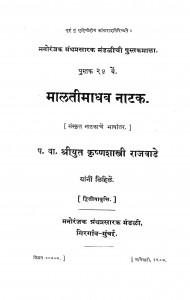 Malati Madhav Natak by कृष्ण शास्त्री - Krishn Shastri