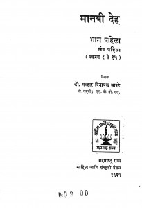 Manavi Deh1 by मल्हार आपटे - Malhar Aapate