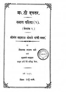 Marathi Daptar 1 by श्रीमंत महाराज भोसळे - Srimant Maharaj Bhosale