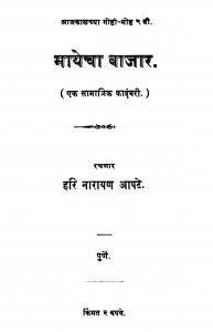 Mayecha Bazar by हरि नारायण आपटे - Hari Narayan Aapate