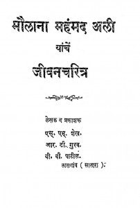 Mullana Mahanmad Ali Yanchen Jeevancharitra by अज्ञात - Unknown