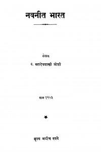 Navanit Bhaarat by महादेव शास्त्री - Mahadev Shastri