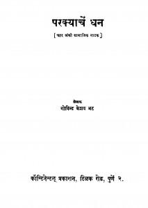 Parakyaachen Dhan by गोविन्द केशव भट - Govind Keshav Bhat