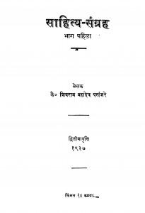 Saahitya Sangrah 1 by शिवराम महादेव - Shivram Mahadev