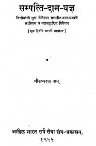 Sampattidan Yagya by कृष्णदास जाजू - Krishndas Jaajoo