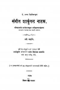 Sangiit Shaakuntala Naatak by कै. अन्ना किर्लोस्कर - Kai. Anna Kirloskar