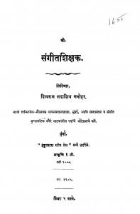 Sangiitashikshak by शिवराम सदाशिव मनोहर - Shivram Sadashiv Manohar