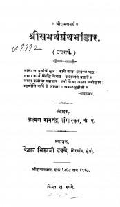 Shrisamartha Grantha Bhandar by लक्ष्मण रामचंद्र - Lakshman Ramchandra