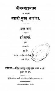 Sri Manmahabharat 8 by हरिवंश पर्व - Harivansh Parv