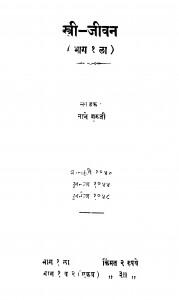 Stri Jivan Bhaag 1 by साने गुरुजी - Sane Guruji