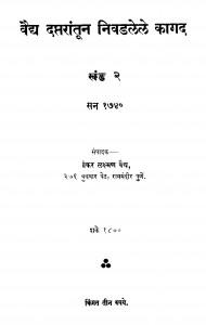 Vaidya Daptaraantuun Nivadalele Kaagad by शंकर लक्ष्मण वैद्य - Shankar Lakshman Vaidya