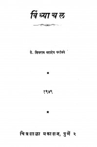 Vindhyaachal by शिवराम महादेव - Shivram Mahadev