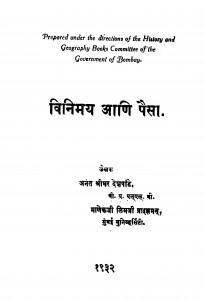 Vinimay Aani Paisaa by अनंत श्रीधर देशपांडे - Anant Sridhar Deshpande