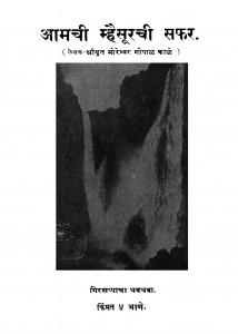 Aamachii Mhaisuurachii Saphar by मोरेश्वर गोपाळ काळे - Moreshvar Gopal Kaale