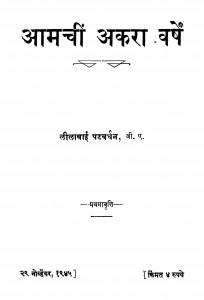 Aamachiin Akaraa Varshe by ळीळाबाई पटवर्धन - Lilabai Patavardhan