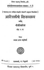 Adishaktiche Vishvaswaroop Khand 2 by प्रल्हाद कृष्ण प्रभुदेसाई - Pralhad Krishn Prabhudesaai
