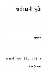 Ashokaachiin Pulen by प्रफुल्ल दत्त - Prafull Datt