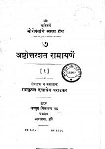 Asttarshara Ramayane 1 by रामकृष्ण दत्तात्रेय पराडकर - Ramkrishn Dattatreya Paradkar