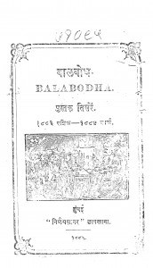 Baalbodh 3 by अज्ञात - Unknown