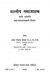 Bhaaratiiya Samaajashaastr by श्रीधर व्यंकटेश केतकर - Sridhar Vyankatesh Ketakar