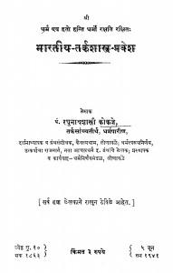 Bhaaratiiya Tarkashaastr Pravesh by रघुनाथ शास्त्री - Raghunath Shastri