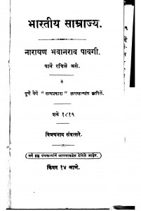 Bharatiya Samrajya 4 by नारायण भवानराव पावगी - Narayan Bhavaanrav Pavagi