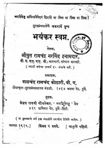 Bhayankar Swapn by रामचंद्र नरसिंह - Ramchandra Narsingh