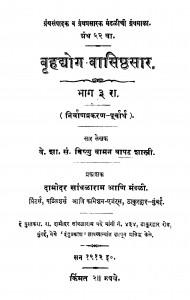 Brihadhog Vaasishhthasaar 3 by विष्णु वामन - Vishnu Vaman