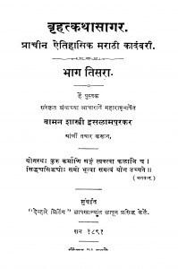 Brihatkatha Saagar 3 by वामन शास्त्री - Vaman Shastri