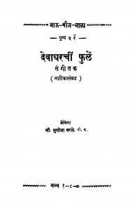 Devaagharachiin Phulen  by सुशीळा मराठे - Sushila Marathe