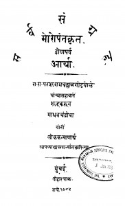 Dronaparv Aaryaa by परशुराम बल्लाळ गोडबोले - Parshuram Ballal Godboleमाधव चंद्रोबा - Madhav Chandroba